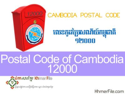 cambodia post code